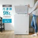 【1000円OFFクーポン配布中】冷凍庫 家庭用 小型 98L ノンフロン チェストフリーザー 上開き 業務用 フリーザー スト…
