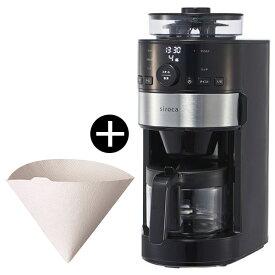 siroca シロカ SC-C111 ブラック + ペーパーフィルターセット コーン式全自動コーヒーメーカー 黒 珈琲 タイマー付 お手軽 簡単 引き立て 豆から コンパクト SCC111