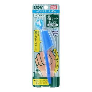 ライオン PETKISS 指サック歯ブラシ コンパクト 1本