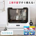【ポイント10倍】送料無料 シロカ siroca 食器洗い乾燥機 + 食洗器用洗剤2個付き 食洗機 ホワイト SS-M151 工事不要 …