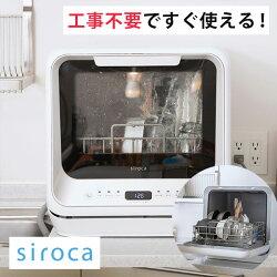 sirocaSS-M151[食器洗い乾燥機(食器点数16点)]