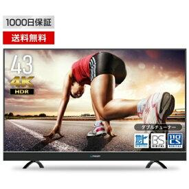 500円OFFクーポン配布中 テレビ 4K 43インチ 43型 4K対応 液晶テレビ 送料無料 JU43SK03 メーカー1,000日保証 地上・BS・110度CSデジタル 外付けHDD録画機能 ダブルチューナーmaxzen マクスゼン
