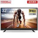 【あす楽】送料無料 テレビ 32型 液晶テレビ スピーカー前面 メーカー1,000日保証 TV 32インチ 32V 地上・BS・110度CS…