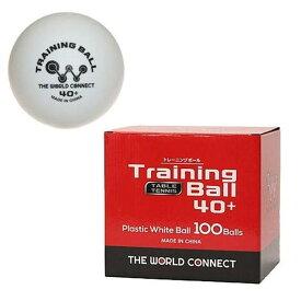 ドニック TWCワールド・トレーニングボール 100球入箱