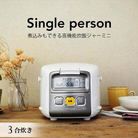 炊飯器 3合 タイガー JAI-R551 ホワイト 炊きたて ミニ マイコン炊飯器 3合炊き 一人暮らし 新生活 便利 コンパクト おいしい TIGER