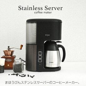 TIGER ACE-S080 カフェブラック [コーヒーメーカー (8杯分)]
