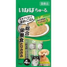 Wanちゅ〜る 総合栄養食 とりささみ (14g×4本) 犬用おやつ ドッグフード スナック