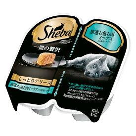 シーバ 一皿の贅沢 しっとりテリーヌ 厳選お魚お肉ミックス(白身魚・チキン) 75g キャットフード 猫用フード アルミトレー マースジャパン