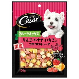 シーザースナック りんご・バナナ・いちご入りコロコロキューブ 100g ドックフード ドッグフード 犬用 おやつ スナック マースジャパン