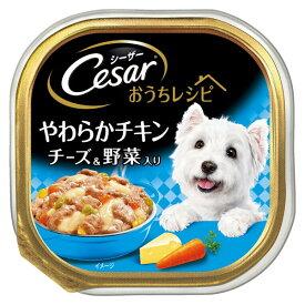 シーザー おうちレシピ やわらかチキン チーズ&野菜入り 100g ドックフード ドッグフード 犬用 ウェットフード マースジャパン