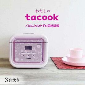 炊飯器 3合 タイガー JAJ-A552-PB バレエピンク 炊きたて タクック tacook マイコン炊飯ジャー 3合炊き 新生活 便利 手軽 簡単 TIGER 調理