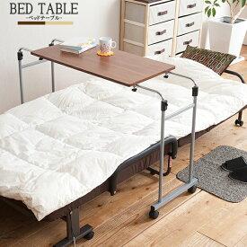 ベッドテーブル ベットテーブル 伸縮式 キャスター付き 介護 サイドテーブル ナイトテーブル ブラウン 永井興産 NK-512