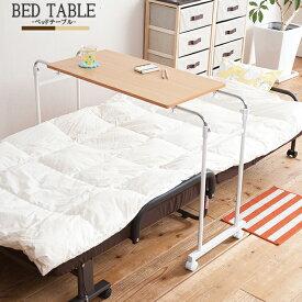 ベッドテーブル ベットテーブル 伸縮式 キャスター付き 介護 サイドテーブル ナイトテーブル ナチュラル 永井興産 NK-512