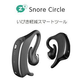 ウェザリージャパン SC-03 ブラック いびき防止デバイス(スノアサークル) スノアサークル いびき防止 いびきキャッチ 骨伝導 Bluetooth 最新いびきグッズ 耳にかけるだけ 父の日 快眠 いびき 不眠 レビューCP500