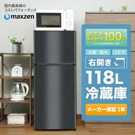 冷蔵庫 小型 2ドア 新生活 ひとり暮らし 一人暮らし 118L コンパクト 右開き オフィス 単身 おしゃれ 黒 ガンメタリック 1年保証 maxzen JR118ML01GM レビューCP500m