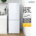 【500円OFFクーポン配布中】冷蔵庫 小型 157L 2ドア 大容量 新生活 コンパクト 右開き オフィス 単身 家族 一人暮らし 二人暮らし 新品 おしゃれ 白 ホワイト 1年保証 maxzen JR160ML01WH