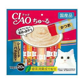 いなばペットフード CIAO ちゅ〜る シーフードバラエティ 14g×20本