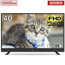 テレビ 40型 液晶テレビ スピーカー前面 メーカー1,000日保証 フルハイビジョン 40V 40インチ BS・CS 外付けHDD録画機…