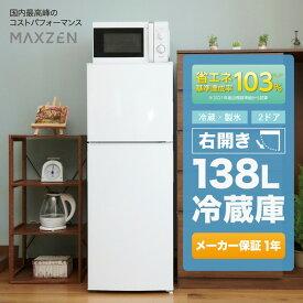 冷蔵庫 小型 2ドア 新生活 ひとり暮らし 一人暮らし 138L コンパクト 右開き オフィス 単身 おしゃれ 白 ホワイト 1年保証 MAXZEN JR138ML01WH レビューCP500m