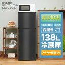 【500円クーポン】冷蔵庫 小型 2ドア 新生活 ひとり暮らし 一人暮らし 138L コンパクト 右開き オフィス 単身 おしゃ…