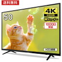 テレビ 50型 4K対応 液晶テレビ 4K 50インチ メーカー1,000日保証 HDR対応 地デジ・BS・110度CSデジタル 外付けHDD録…