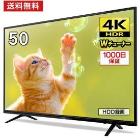 【2000円OFFクーポン配布中】テレビ 50型 4K対応 液晶テレビ 4K 50インチ メーカー1,000日保証 HDR対応 地デジ・BS・110度CSデジタル 外付けHDD録画機能 ダブルチューナー maxzen マクスゼン JU50SK04