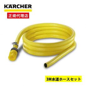 ケルヒャー 3M水道ホースセット 6.390-273.0 [高圧洗浄機用アクセサリー]