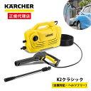 【正規代理店】ケルヒャー 高圧洗浄機 軽量&コンパクトタイプ K2クラシック (50Hz/60Hz共用) 高性能 簡単 女性 おす…