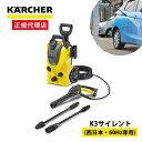 【正規代理店】ケルヒャー 高圧洗浄機 静音モデル K3サイレント (西日本・60Hz専用) 【メーカー3年保証】静音タイプ …