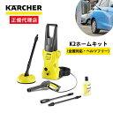 【正規代理店】ケルヒャー 高圧洗浄機 K2ホームキット (50Hz/60Hz共用) コンパクト 家庭用 高性能 持ち運び簡単 洗車 …
