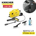KARCHER(ケルヒャー) 1.600-977.0 K2クラシックプラスカーキット