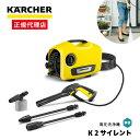 【正規代理店】ケルヒャー 高圧洗浄機 静音モデル K2サイレント (50Hz/60Hz共用) 【レビューを書いてプレゼント実施中…