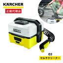 【正規代理店】ケルヒャー マルチクリーナー OC 3 バッテリータイプのモバイル洗浄機 コードレス バッテリー コンパク…