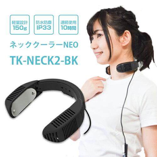 THANKOTK-NECK2-BKブラックネッククーラーNEO