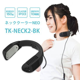 THANKO サンコー ネッククーラーNEO ブラック 首かけ USB おしゃれ 小型 コンパクト ポータブル ハンズフリー 冷却プレート 熱中症対策 ツーリング 防水 防塵 静音 TK-NECK2-BK