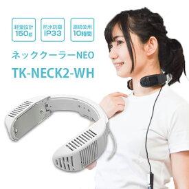 THANKO サンコー ネッククーラーNEO ホワイト 首かけ USB おしゃれ 小型 コンパクト ポータブル ハンズフリー 冷却プレート 熱中症対策 ツーリング 防水 防塵 静音 TK-NECK2-WH