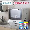 食器洗い乾燥機 + 食洗器用洗剤2個付き 食洗器 工事不要 シロカ siroca ホワイト SS-M151 コンパクト 小さい おしゃれ…