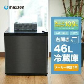 冷蔵庫 小型 1ドア ひとり暮らし 一人暮らし 46L 新生活 コンパクト ミニ冷蔵庫 右開き おしゃれ ミニ サブ冷蔵庫 オフィス 寝室 黒 ガンメタリック 1年保証 maxzen JR046ML01GM