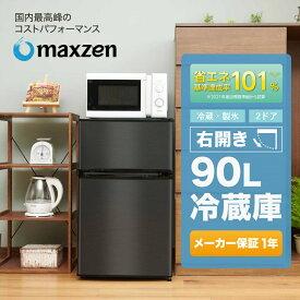 冷蔵庫 小型 2ドア 新生活 ひとり暮らし 一人暮らし 90L コンパクト 右開き オフィス 単身 おしゃれ 黒 ガンメタリック 1年保証 maxzen JR090ML01GM