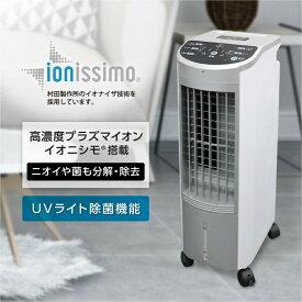 冷風扇 冷風機 UVライト除菌 ニオイ除去 日本製プラズマイオン搭載 小型 イオニシモ おしゃれ 静音 保冷剤 涼しい 冷たい 冷風扇風機 節電 家庭用 5段階設定 扇風機 首振り タイマー リモコン maxzen RMT-MX401