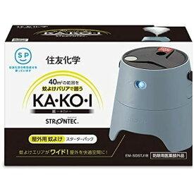 住化エンバイロメンタルサイエンス STRONTEC 屋外用蚊よけ KA・KO・I スターターパック(ブルー)