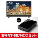 【送料無料】お得な maxzen 40型液晶テレビ&録画用USB外付けハードディスク2TBセット