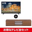 【送料無料】マクスゼン J50SK03 お得なテレビ台セット [50V型 地上・BS・110度CSデジタルフルハイビジョン液晶テレビ ] maxzen