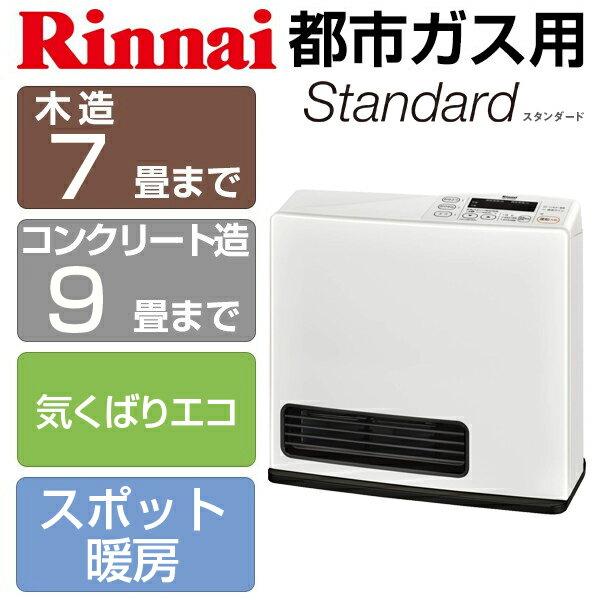 【送料無料】Rinnai RC-S2402E-12A13A ホワイト [ガスファンヒーター (都市ガス用/木造7畳・コンクリ9畳まで)]