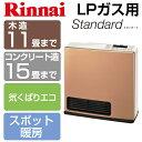 【送料無料】Rinnai RC-S4002E-PG-LP ピンクゴールド [ガスファンヒーター (プロパンガス用/木造11畳・コンクリ15畳まで)]