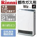 【送料無料】Rinnai RC-T5801ACP-13A Wiz [空気清浄機能搭載ガスファンヒーター (都市ガス用/木造:〜15畳 コンクリ…