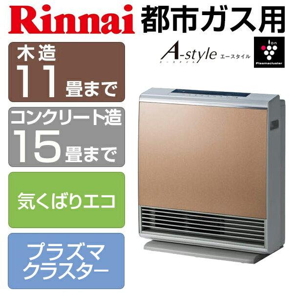 【送料無料】Rinnai RC-N4001NP-CG-13A クロスゴールド A-style [プラズマクラスターイオン機能付ガスファンヒーター (都市ガス用)]