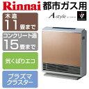 【送料無料】Rinnai RC-N4001NP-CG-13A クロスゴールド A-style [プラズマクラスターイオン機能付ガスファンヒーター …