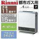 【送料無料】Rinnai RC-N4001NP-CW-13A クロスホワイト A-style [プラズマクラスターイオン機能付ガスファンヒーター (都市ガス用)...