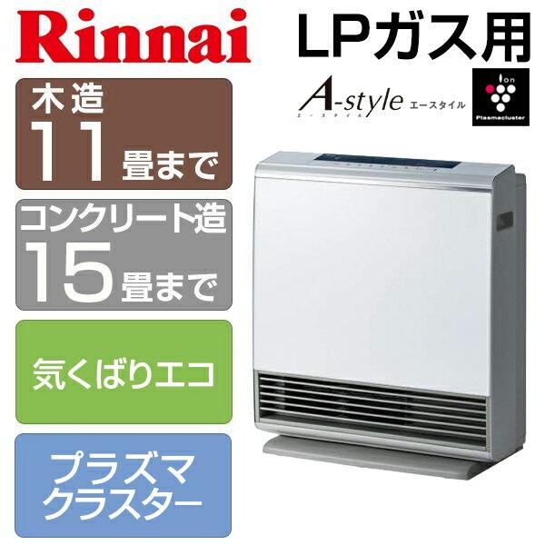 【送料無料】Rinnai RC-N4001NP-CW-LP クロスホワイト A-style [プラズマクラスターイオン機能付ガスファンヒーター (プロパンガス用)]